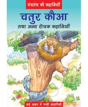 Panchatantra - Chatur Kauaa And Other Stories In Hindi