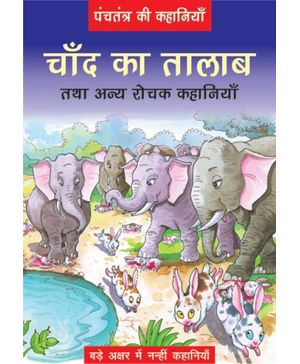 Panchtantra - Chand Kaa Talaab And Other Stories