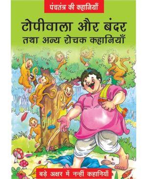Panchtantra - Topiwala Aur Bandar And Other Stories
