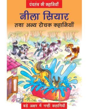 Panchantantra - Neela Siyar And Other Stories In Hindi