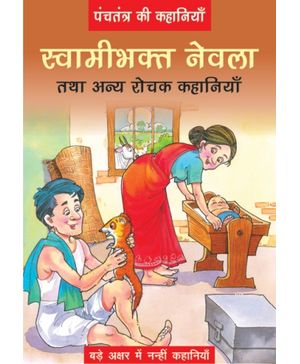 Panchtantra - Swamibhakta Nevla And Other Stories