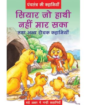 Panchatantra - Siyaar Jo Haathi Na Maar Saka And Other Stories