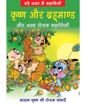 Krishna Aur Bramhand And Other Stories
