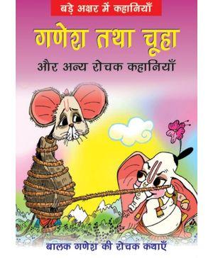 Ganesha Thha Chuha And Other Stories In Hindi