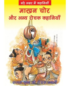 Makhan Chor And Other Stories In Hindi