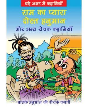 Ram Ka Payara Dost Hanuman And Other Stories