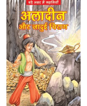 Aladdin & The Magic Lamp In Hindi
