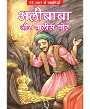 Alibaba & The Forty Thieves In Hindi