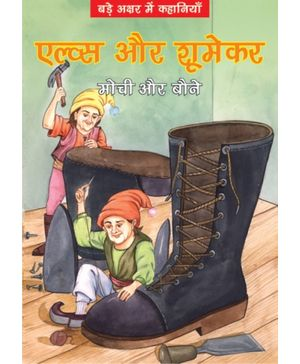 Elves And The Shoemaker In Hindi