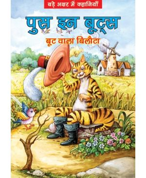 Puss In Boots In Hindi