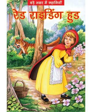 Red Riding Hood Hindi