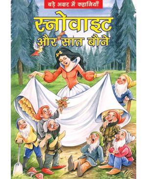 Snow White And The Seven Dwarfs Hindi