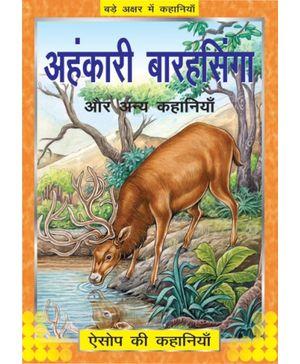 Ahankari Barahsingha Aur Anya Kahaniyan