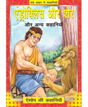 Androcles Aur Sher And Other Stories In Hindi