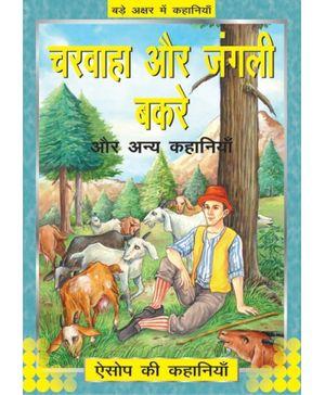 Charwaha Aur Junglee Bakarae Aur Anya Kahaniyan
