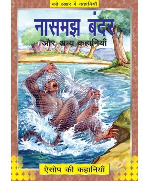Nasamajh Bandar And Other Stories In Hindi