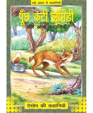Poonch Kati Lomadi And Other Stories In Hindi