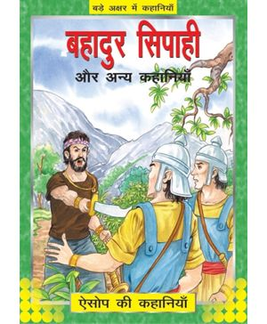 Bahadur Sipahi Aur Anya Kahaniyan