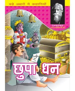 Tagore Classics - Chupa Dhan Hindi