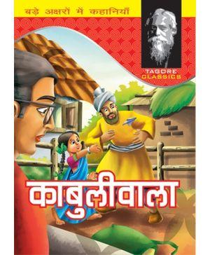 Tagore Classics The Kabuliwala