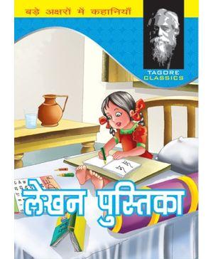 Tagore Classics - Lekhan Pustika