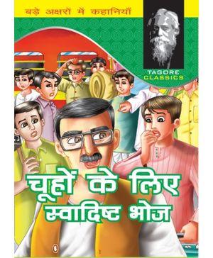 Tagore Classics - Chuhon Ke Liye Swadisht Bhoj