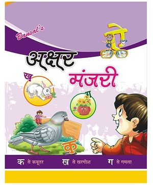 Akshar Manjari Book - Hindi