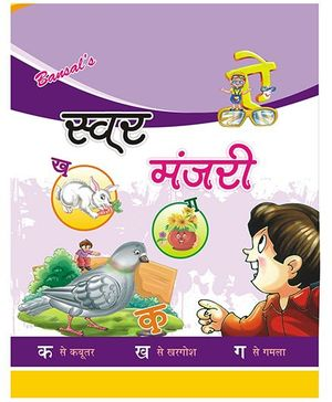 Swar Manjari Book - Hindi