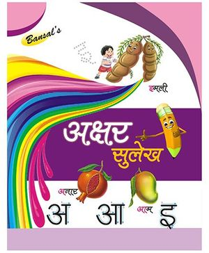 Akshar Sulekh Book - Hindi
