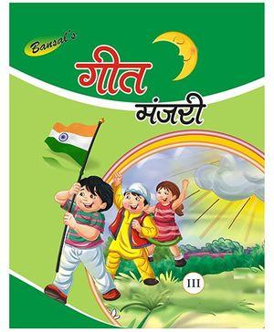 Geet Manjari III Book - Hindi