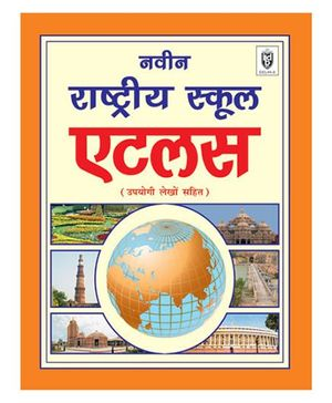 Naveen Rashtriya School Atlas With Useful Notes - Hindi
