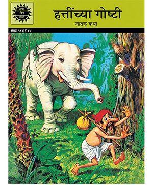 Elephant Stories - Marathi