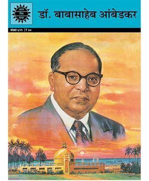 Babasaheb Ambedkar - Marathi