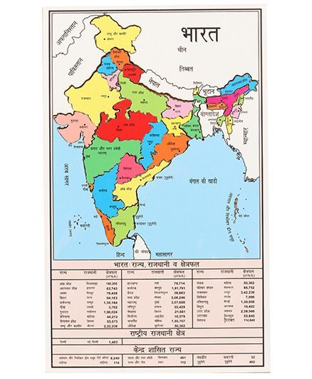 Little genius map india hindi online in india buy at best price little genius map india hindi gumiabroncs Gallery