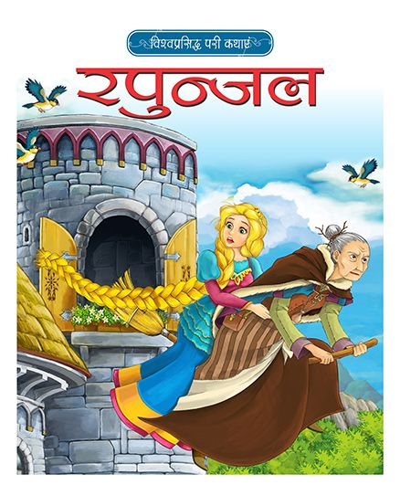 Rapunzel - Hindi