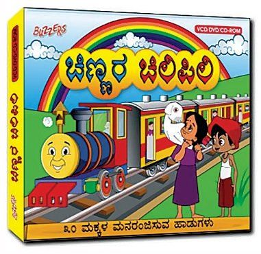 Buzzers - Kannada Rhymes DVD VCD CD ROM
