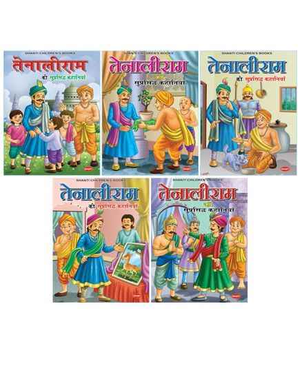 Tenali Raman Story Books Set Of 5 Hindi Online In India Buy At Best