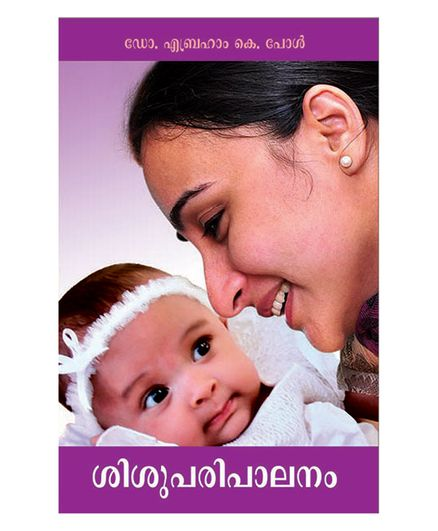 Sisuparipalanam Parenting Book - Malyalam