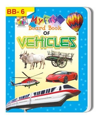 My First Board Book of Vehicles - English