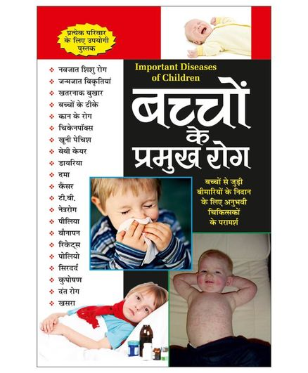 Bachchon Ke Pramukh Rog Book - Hindi