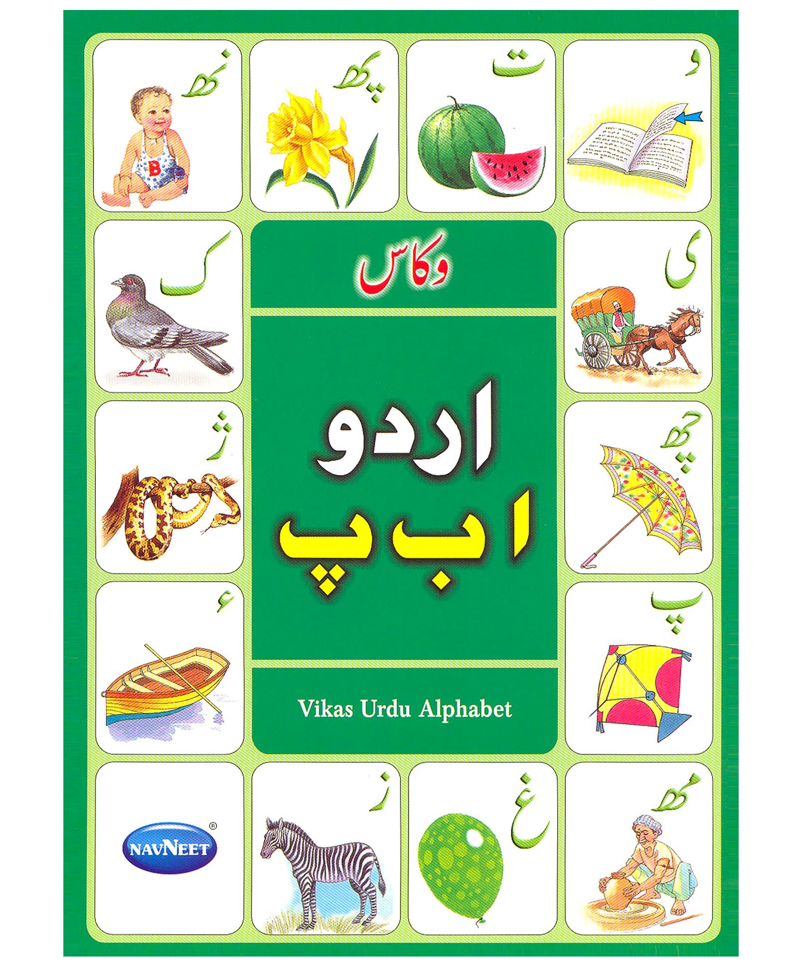 how to teach urdu alphabet