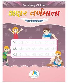 Meri Varnamala Writing Book - Hindi
