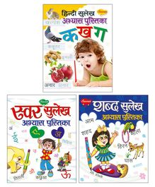 Learning Books Set of 3 - Hindi