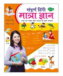 Sampurna Hindi Matra Gyan Read & Learn Book - Hindi