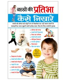 Bachchon Ki Pratibha Kaise Nikharein Book - Hindi