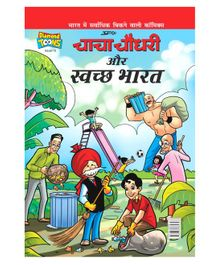Chacha Chaudhary & Swatchh Bharat Volume 10 - Hindi
