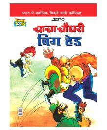 Chacha Chaudhary Story Book - Hindi