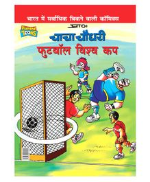Chacha Chaudhary Football World Cup Comic Book - Hindi