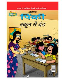 Pinki And School Punishment Comic Book - Hindi