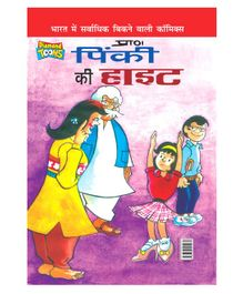 Pinki's Height Comic Book - Hindi